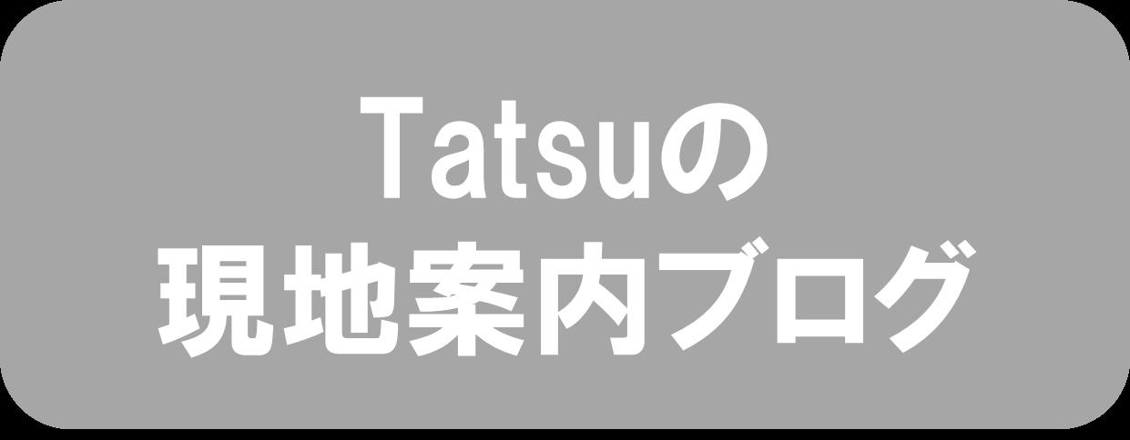 Tatsuの現地案内ブログ